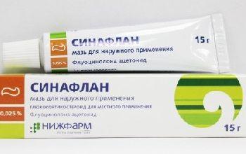 Гормональний препарат «сінафлан». Допомагає від прищів чи ні?