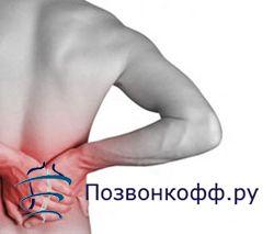 Як вилікувати протрузию поперекового відділу хребта?
