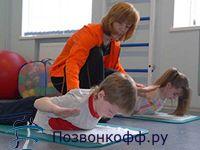 фізичні вправи при сколіозі