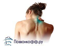 Вправи врятують вас від операції при грижі шийного відділу хребта!